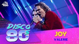 Joy - Valerie (Дискотека 80-х 2017)