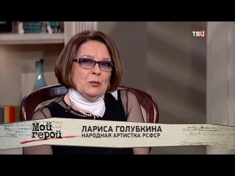 Лариса Голубкина. Мой герой