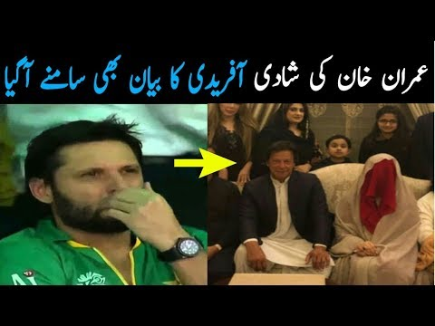 Shahid Afridi Reaction On Imran Khan 3rd Marriage With Bushra Bibi |Imran Khan Marriage Again 2018
