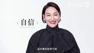 Gambar cover BAZAAR ICONS : 惠英紅 Kara Hui 分享自信的法則    Harper's BAZAAR HK TV