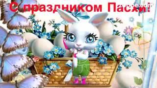 Зайка ZOOBE 'С праздником Пасхи Вас дорогие мои!'