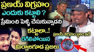 ప్రణయ్ విగ్రహం గురించి రగిలిపోయిన మిర్యాలగూడ ప్రజలు| Miryalaguda Public Demand to Stop Pranay Statue