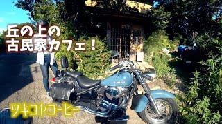 急勾配を越えて丘の上の古民家カフェへ 【Tsukikoya Coffee 横須賀】バルカン400クラシック