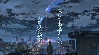 Nandemonaiya Movie Version RADWIMPS Kimi No Na Wa Your Name