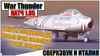 СВЕРХЗВУК В WAR THUNDER 1.85 АНОНС