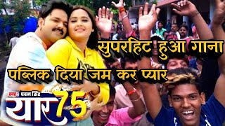 यार 75 गाना को पब्लिक दिया जम कर प्यार गाना बन गया सुपरहिट - Pawan Singh New Bhojpuri Song 2020