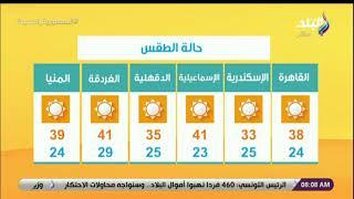 حالة الطقس ودرجات الحرارة المتوقعة اليوم ..الخميس 29 يوليو 2021
