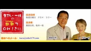 唐さん・一枝の艶歌でOH!きに【水森かおり編】2017.02.26