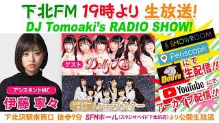 DJ Tomoaki's RADIO SHOW! 2019年12月12日放送分 メインMC:大蔵とも...