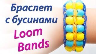 Браслет Rainbow Loom Bands с цветными бусинами. Урок 16