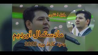 وکیل اختری ما دستمال آوردیم مست جدید/New Afghan Song 2020