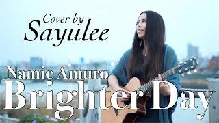 BRIGHTER DAY - 安室奈美恵 [フルカバー by Sayulee]