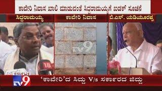 DPAR Officials Warns Siddaramaiah To Vacate Kaveri House, Cuts Water Supply