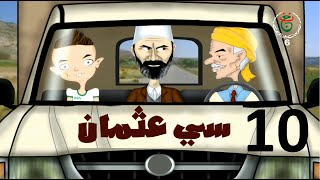 أنا وجدي3- عثمان عريوات