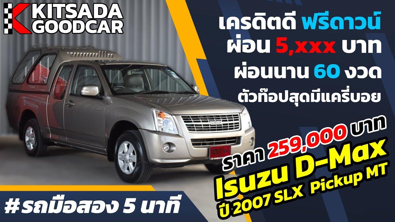 รถมือสอง 5 นาที | รถกระบะมือสอง Isuzu D-Max มือสอง ปี 07 ตัวท๊อปสุด SLX ราคา 259,000 บาท