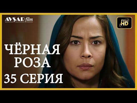 Чёрная роза 35 серия русская озвучка