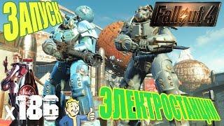 Fallout 4 Nuka World Прохождение На Русском - ЗАПУСК ЭЛЕКТРОСТАНЦИИ х186