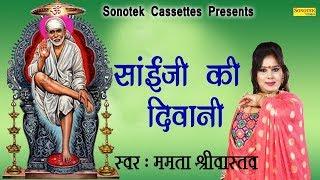 साईं जी की दिवानी : Mamta Shriwastav : Sai Baba Song : Sai Song : Sai Bhajan