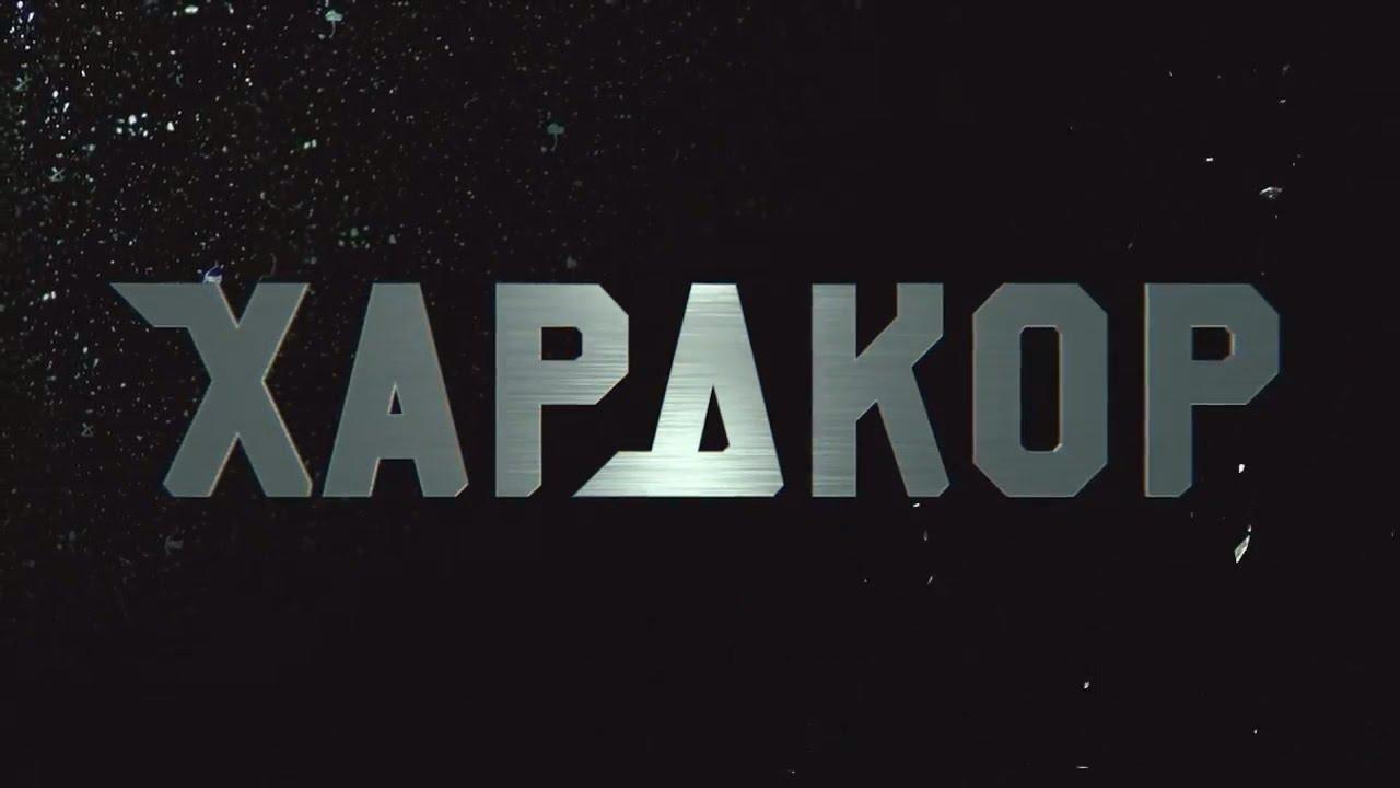 Хардкор - Trailer