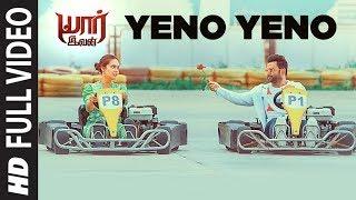 Yeno Yeno Full Song    Yaarivan Songs    Sachin Joshi, Esha Gupta   SS Thaman   Tamil Songs