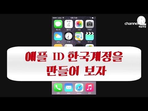 아이폰6 동영상 강의 애플 ID 한국계정을 만들