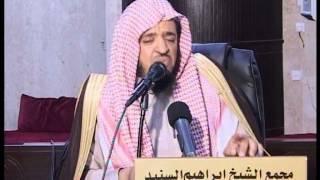 الشيخ حسن بن قعود | عيش السعداء 1