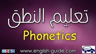 تعليم اللغة الانجليزية - دليل الانجليزية تعليم النطق السليم Phonetics