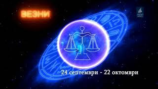 ТВ Черно море - Хороскоп 12.09.2018 г.