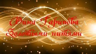 Дина Гарипова  - Золотыми нитями