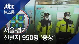 1만명 모였던 과천 예배…서울·경기 신천지 950명 '…