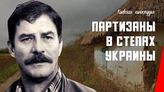 Партизаны в степях Украины (1942) фильм смотреть онлайн