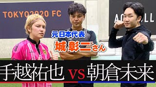 I played a futsal match with a former Japanese soccer player and ASAKURA MIKURU.