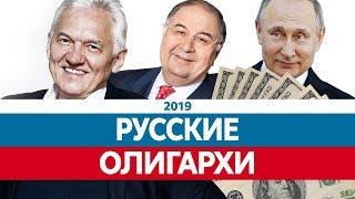 Самые БОГАТЫЕ РОССИЯНЕ 2019. Самые богатые люди России. Олигархи и миллиардеры!