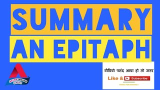 """SUMMARY OF """"AN EPITAPH"""" OF 💯 MARKS ENGLISH OF 12TH CLASS BIHAR BOARD."""