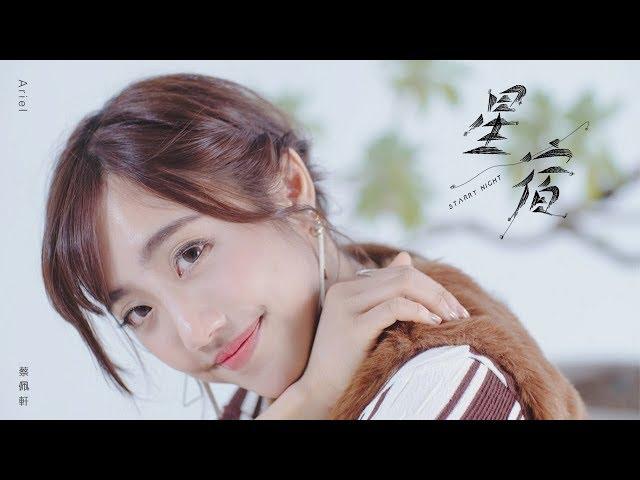 蔡佩軒 Ariel Tsai【星宿】(Starry Night) MV 官方版
