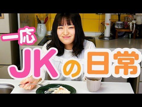 【一応JK】いちごティラミス食べながら女子トーク?
