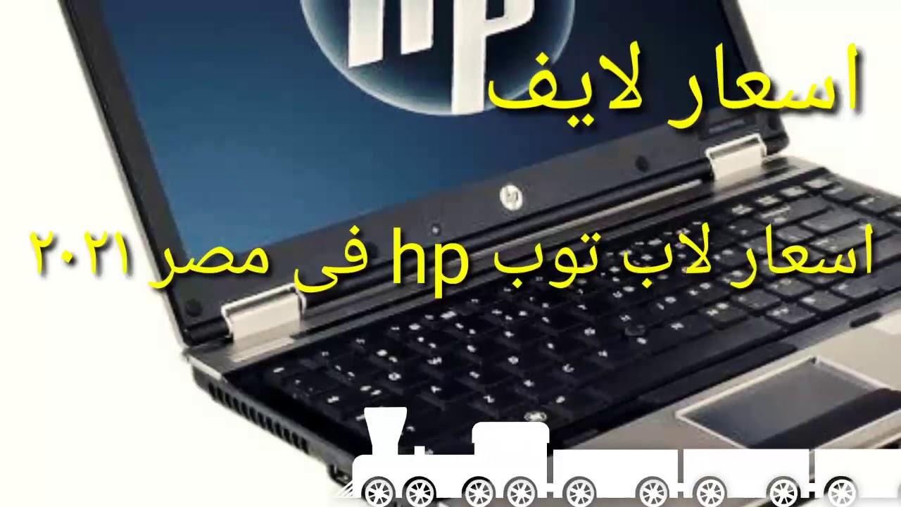 اسعار لاب توب Hp في مصر 2021 Youtube