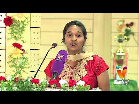 கவிதை திருநாள்   உலக கவிதைகள் தினம் - Vendhar Tv