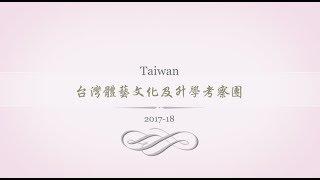 台灣體藝文化及升學考察團 2017-18