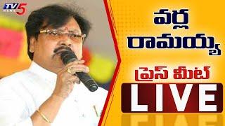 LIVE: TDP Varla Ramayya PRESS Meet LIVE Over YS Viveka Mystery Case  | TV5 News Digital
