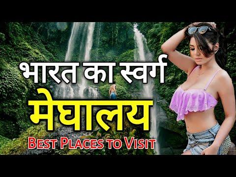 मेघालय  के इस विडियो को एक बार जरूर देखिये     Amazing Facts About Meghalaya In Hindi