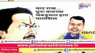 CM Devendra fadnavis Cartoon geht viral