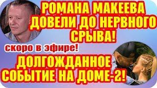 Дом 2 Свежие Новости ♡ 23 сентября 2019. Эфир (29.09.2019).