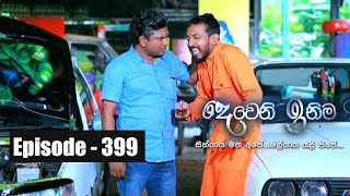 Deweni Inima | Episode 399 16th August 2018