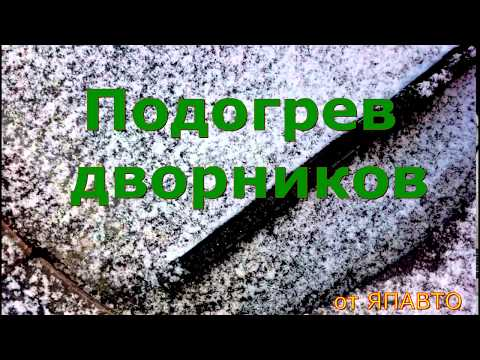 видео: Подогрев дворников