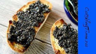 Тапенад (Tapenade) - провансальская закуска из оливок (маслин) - простой рецепт - как приготовить