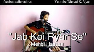 Jab Koi Pyar Se | Mehdi Hassan | Acoustic Guitar Cover with English Meaning by Dhaval K. Vyas