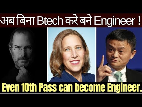 Be an Engineer without Btech in India | Engineering without Btech | Commerce & Arts Student | Jobs