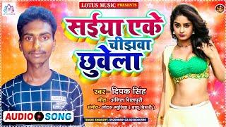 #Audio_Song  | Saiya Ake Chijhwa Chhuwela | Dipak Singh | सईया एके चीझवा छुवेला  New Hit Song 2021