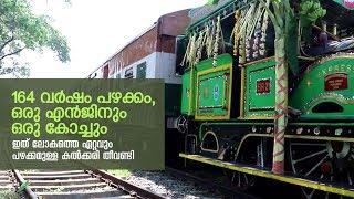 ഇതാണ് ലോകത്തെ ഏറ്റവും പഴക്കമുള്ള കല്ക്കരി തീവണ്ടി | Heritage Train | Mathrubhumi